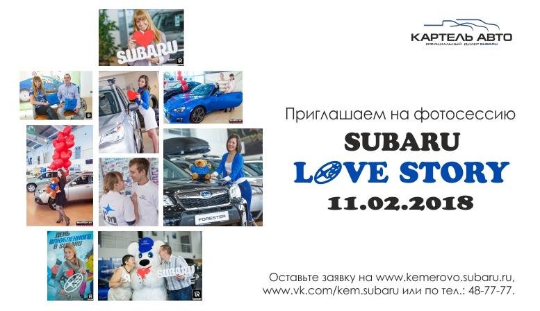 11 февраля состоится фотосессия SUBARU LOVE STORY