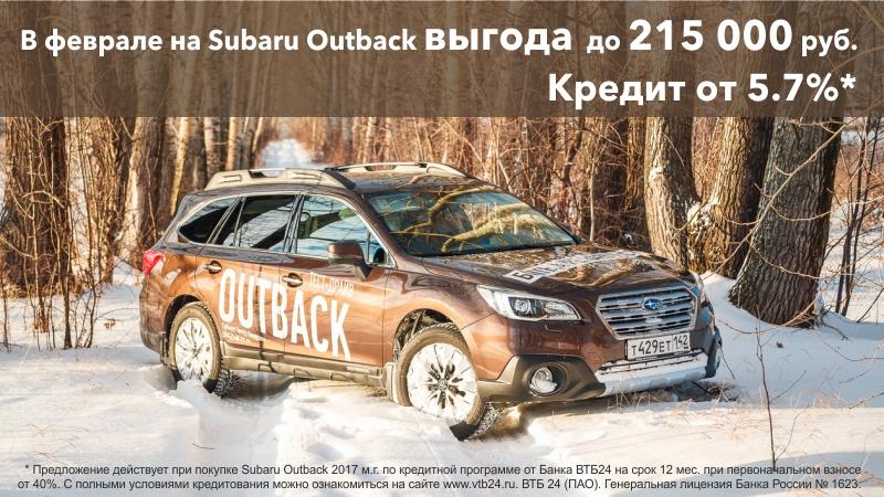 Только в феврале максимальное снижение стоимости Subaru Outback