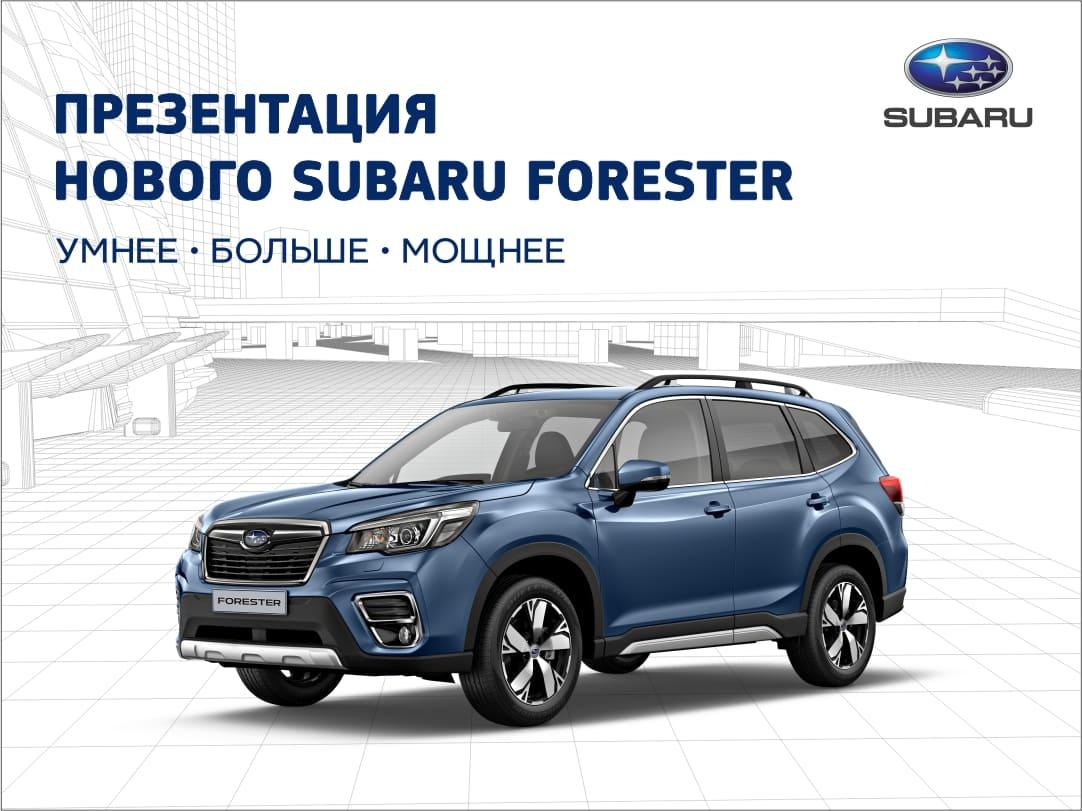 Приглашаем на презентацию нового Subaru Forester