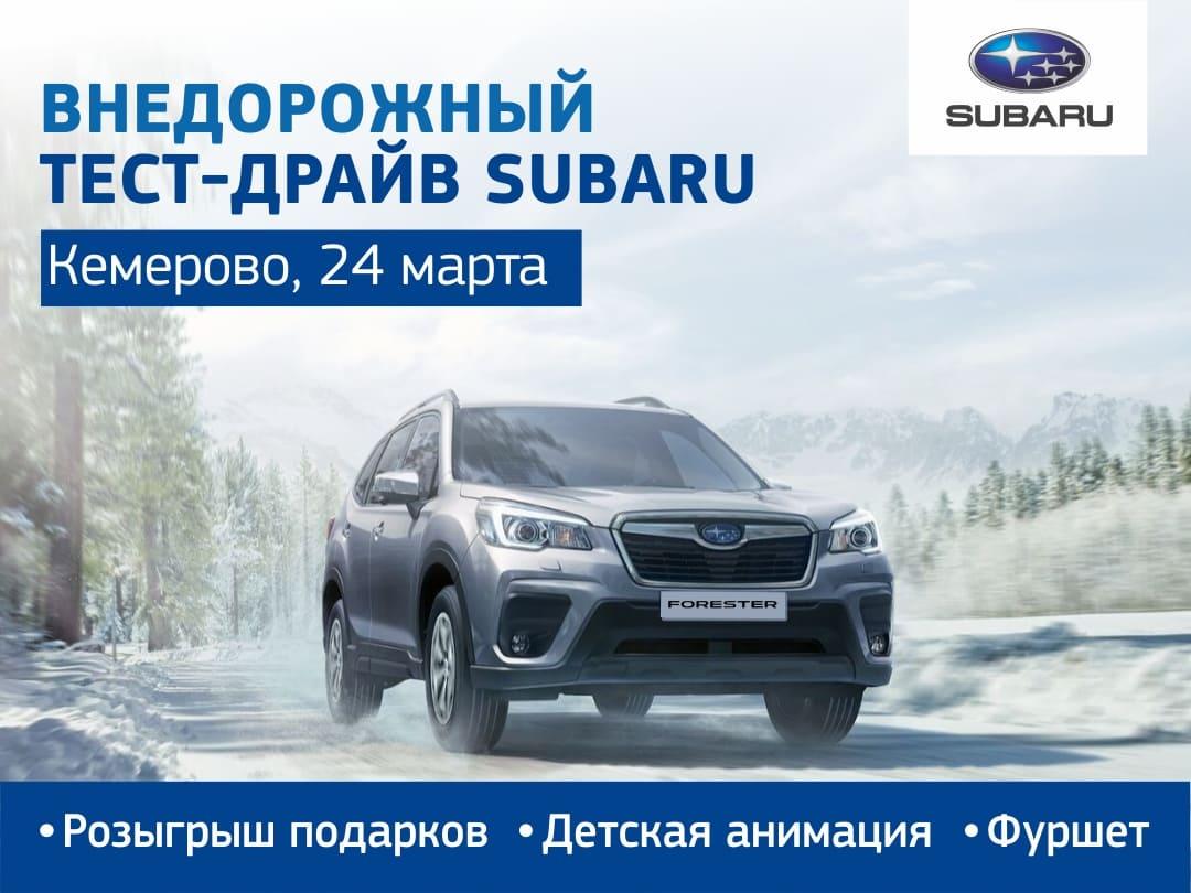 Приглашаем на внедорожный тест-драйв Subaru