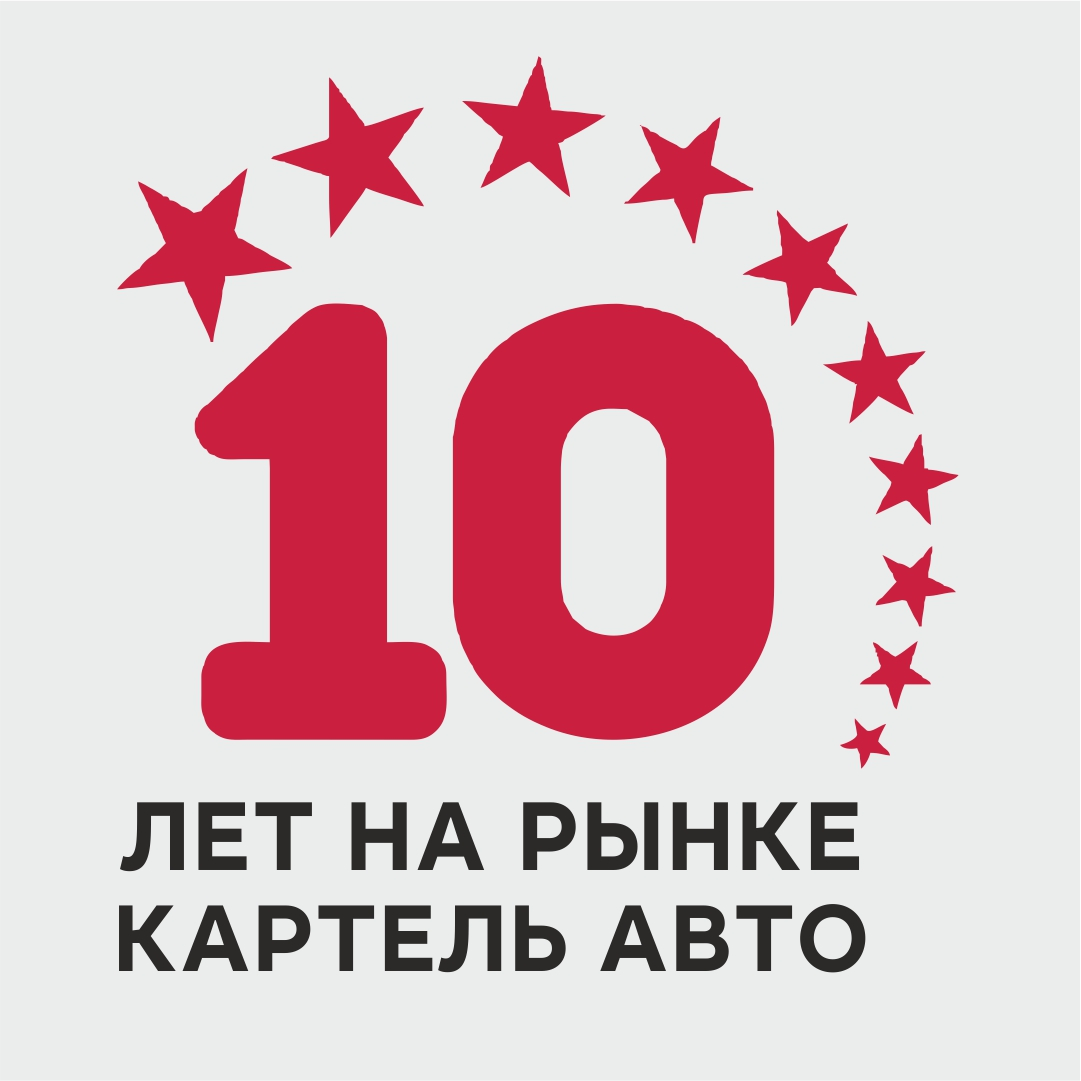 25 АВГУСТА ГК КАРТЕЛЬ АВТО ПРАЗДНУЕТ СВОЁ ДЕСЯТИЛЕТИЕ!