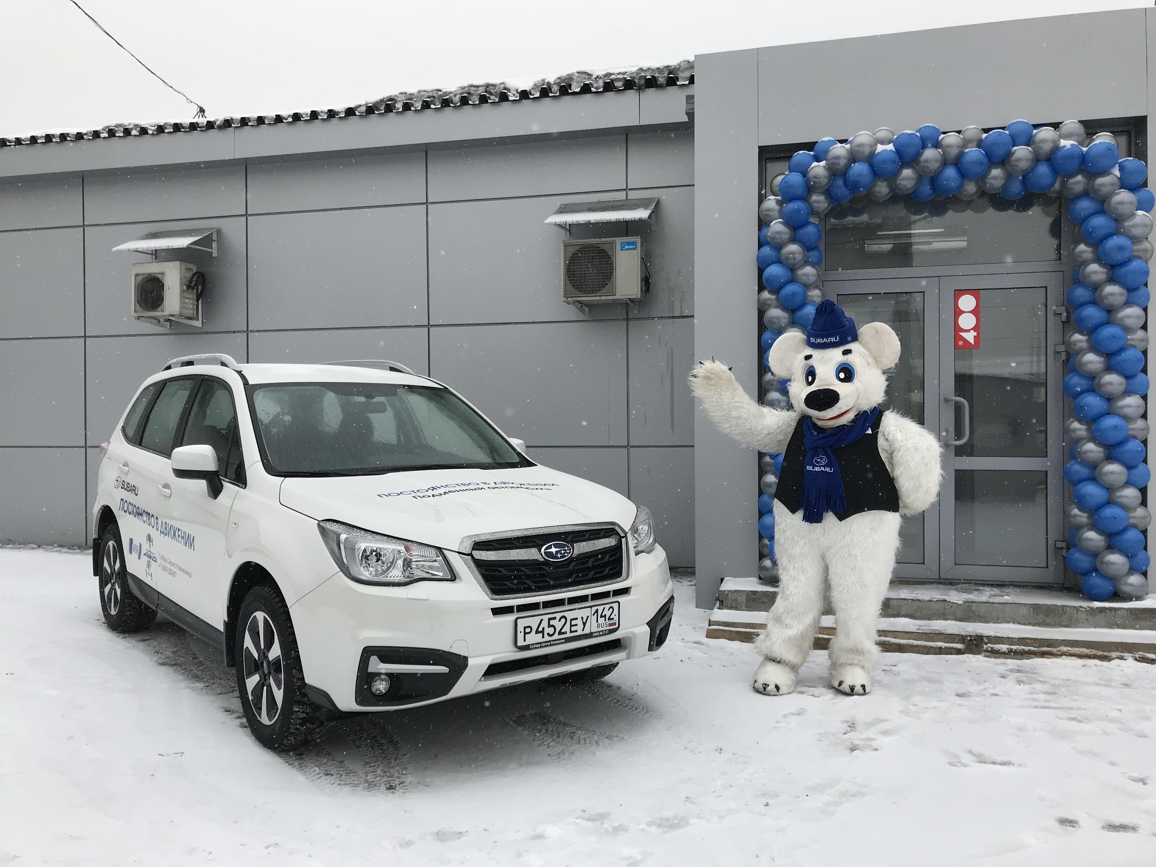В Новокузнецке начал работу официальный сервисный центр Subaru