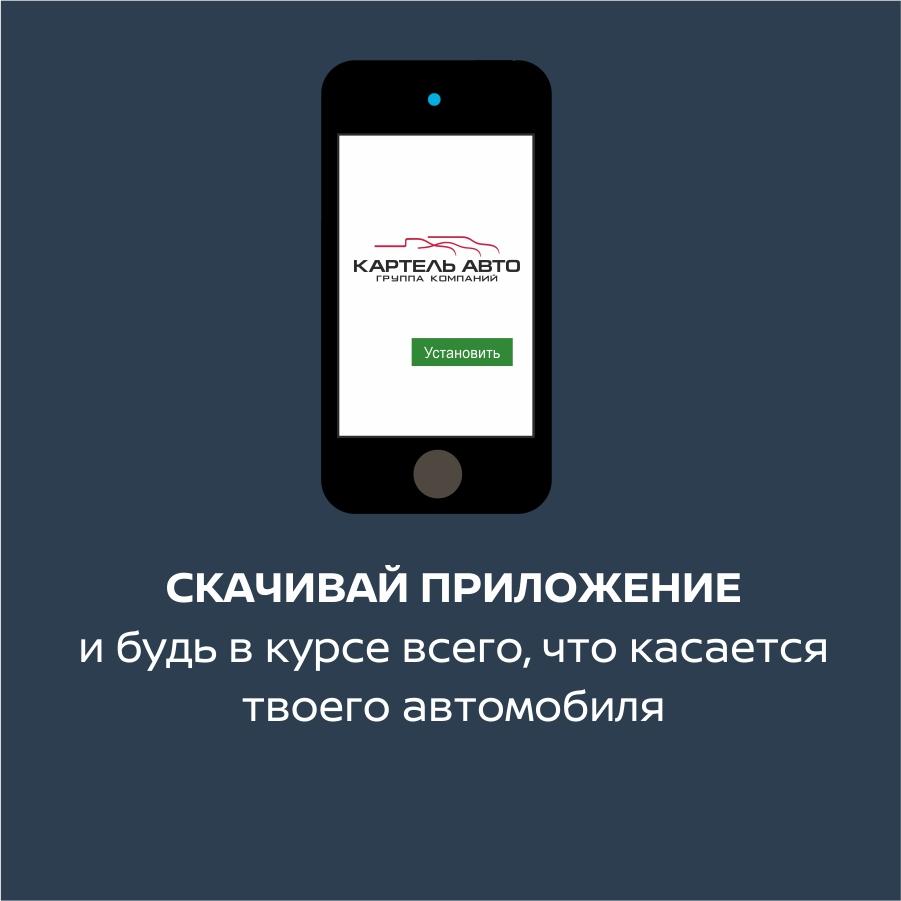 Мобильное приложение Картель Авто