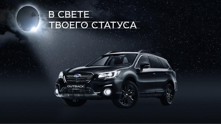 Приглашаем на презентацию специальной версии Subaru Outback Black Line