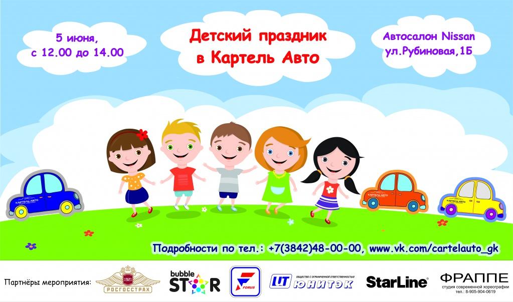 Приглашаем на детский праздник 5 июня!