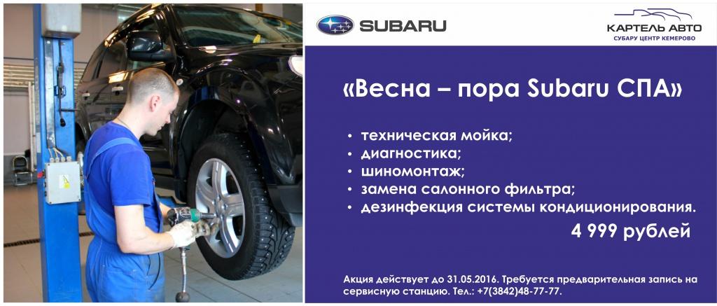 «Весна – пора Субару СПА»: подготовка автомобиля к весне всего за 4 999 рублей