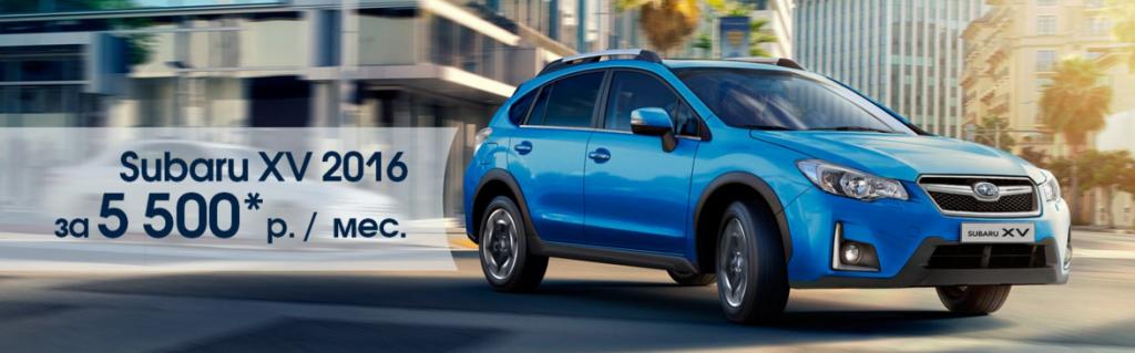 Новый Subaru XV за 5 500* рублей в месяц!