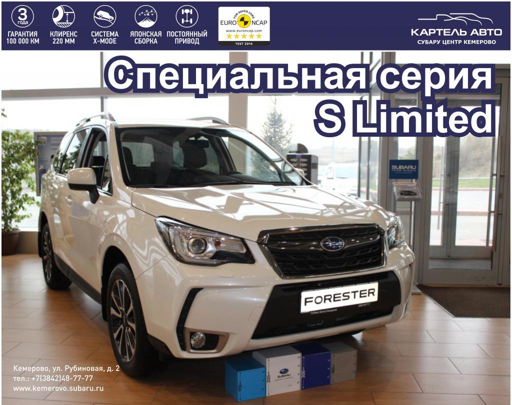 Специальная версия Subaru Forester S Limited уже в продаже!
